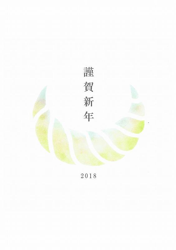 年賀2018